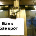 МБР-банк банкрот от 17.06.2016