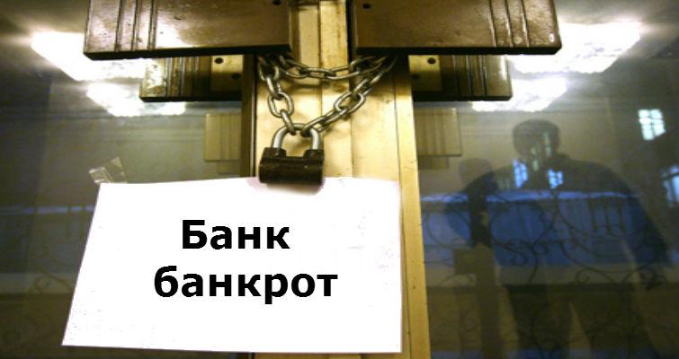(денег работы) если банк банкрот кому платить кредит помощь хорошим хозяйкам