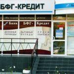 Банк «БФГ-Кредит» банкрот от 27.07.2016