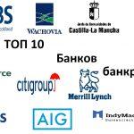 ТОП 10 Банков банкротов
