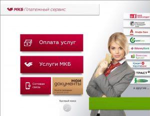 bezopasno-li-xranit-dengi-v-moskovskij-kreditnyj-banke