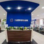 Станет ли банкротом Газпромбанк? Газпромбанк станет банкрот 2017 году?