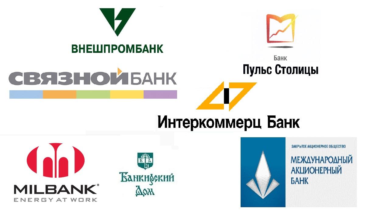 какие банки отзыв лицензии с 2016