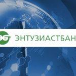 Инвестиционный коммерческий банк «Энтузиастбанк» банкрот с 27.10.2016