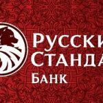 Банк Русский Стандарт банкрот? Может ли закрыться Банк Русский Стандарт?
