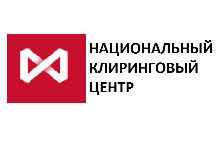 Банк - Национальный Клиринговый Центр