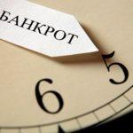 Банк «Метрополь», Национальный залоговый банк и «ОЛМА-банк» — банкроты!