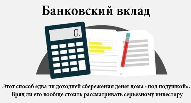 kuda-vlozhit-dengi-v-2016-2017-godu-chtoby-ne-progaret