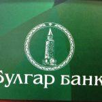 «Булгар Банк» может обанкротиться?
