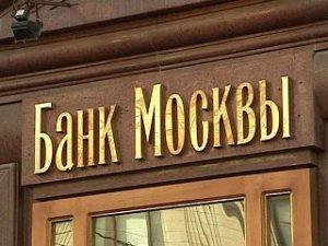 банкрот Банка Москвы