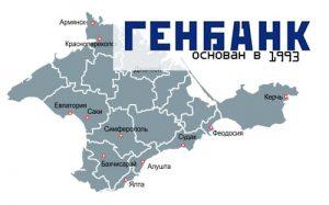 «Генбанк» - основан 1993