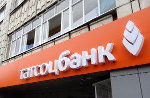 «Татсоцбанк» банкрот