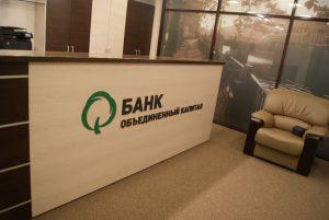 Банк «Объединенный Капитал» может обанкротиться