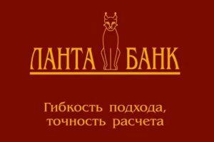 Ланта-Банк может стать банкротом или нет