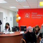 У банка «Российский капитал» отозвана лицензия?