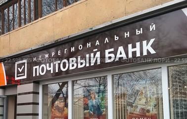 mezhregionalnyj-pochtovyj-bank-bankrot
