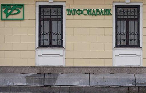 tatfondbank-bankrot