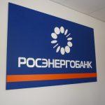 ЦБ отозвал лицензию у «Росэнергобанка»