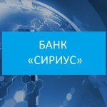 Банк «Сириус» лишился лицензии 23.01.17.