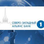 АКБ «Северо-Западный 1 Альянс Банк» банкрот от 16.02.17.