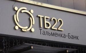 банк Тальменка-банк
