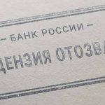 ЦБ отобрала лицензию у АО «Фидбэк»