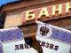 Рейтинг надежности банков России по версии ЦБ , Банки банкроты