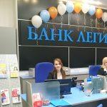 Банк «Легион» банкрот
