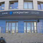ЦБ спасает банк «Открытие» деньгами «Траста»