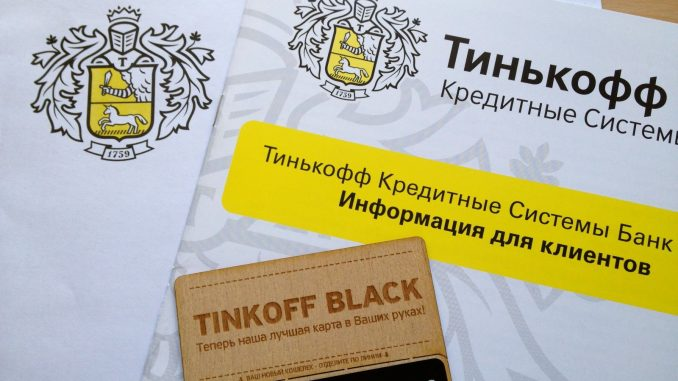 Отзыв лицензии у тинькофф банка
