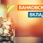 Максимальный процент по банковским вкладам в середине февраля составил 9,8%