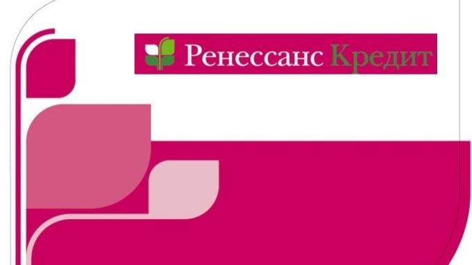 Информация о банке Ренессанс Кредит