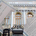 ЦБ отозвал лицензию у двух российских банков