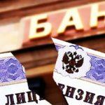 ЦБ РФ в 2016 году отозвал лицензии у рекордного числа банков
