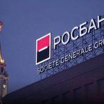 «Росбанк» может стать банкротом? Закроется ли банк?