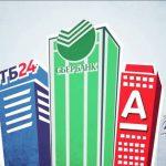 Рейтинг государственных банков России