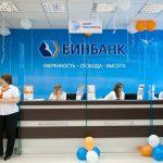 Банки партнеры Бинбанк — где снять деньги без комиссии